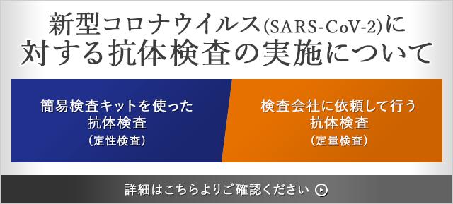 新型コロナウイルス(SARS-CoV-2)に対する抗体検査の実施について