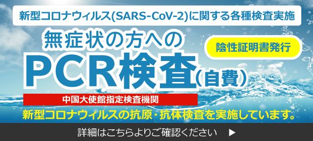 新型コロナウイルス(SARS-CoV-2)に関する各種検査実施